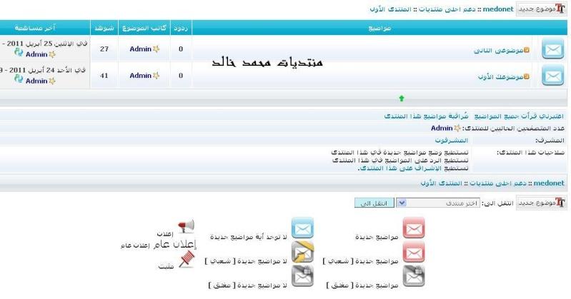استايل اكثر من رائع تصميم محمد خالد للمنتديات التقنيه والتطويريه  310