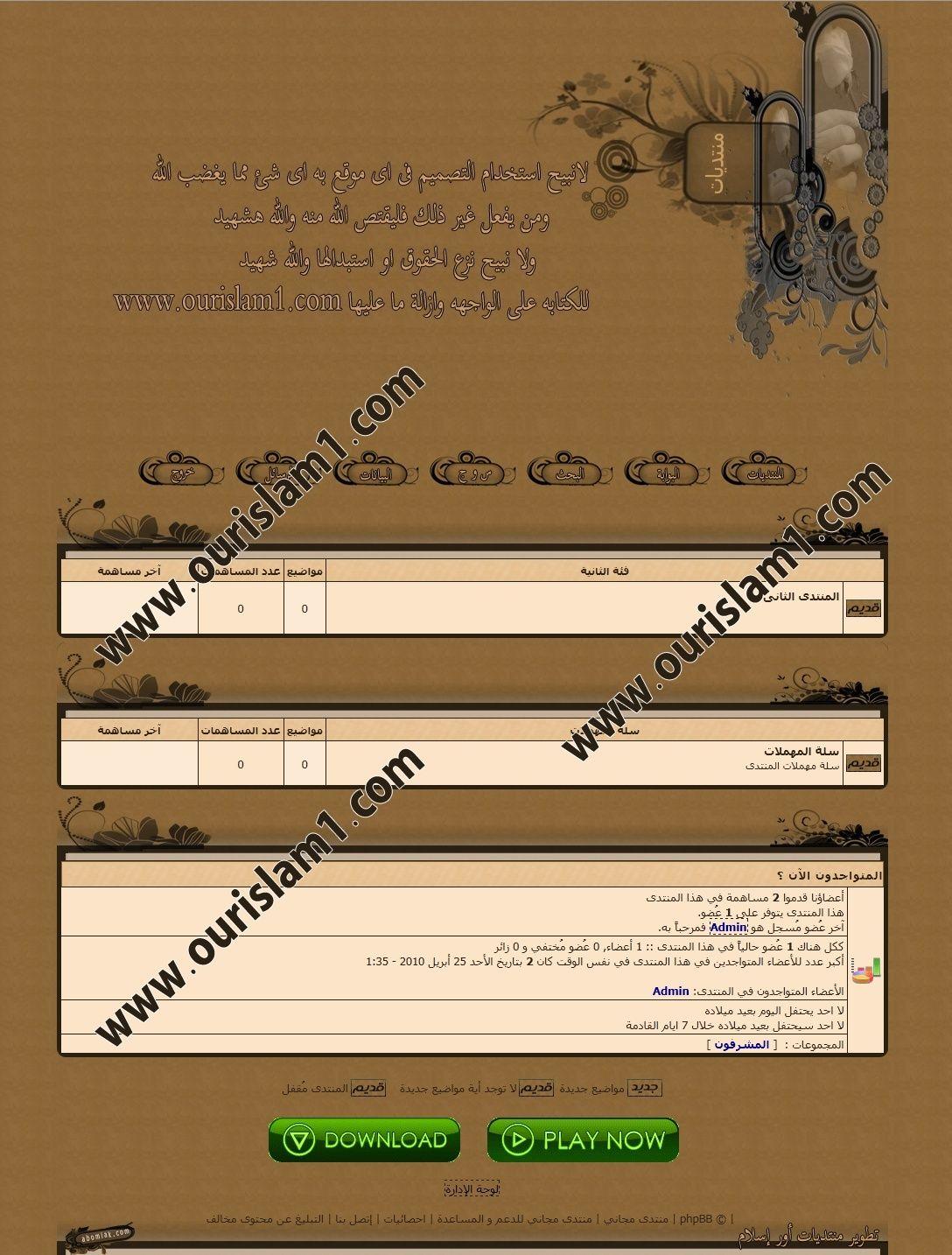 استايل راقى مقدم من منديات أور إسلام بشرط للاستخدام والله شهيد - صفحة 3 Untitl10