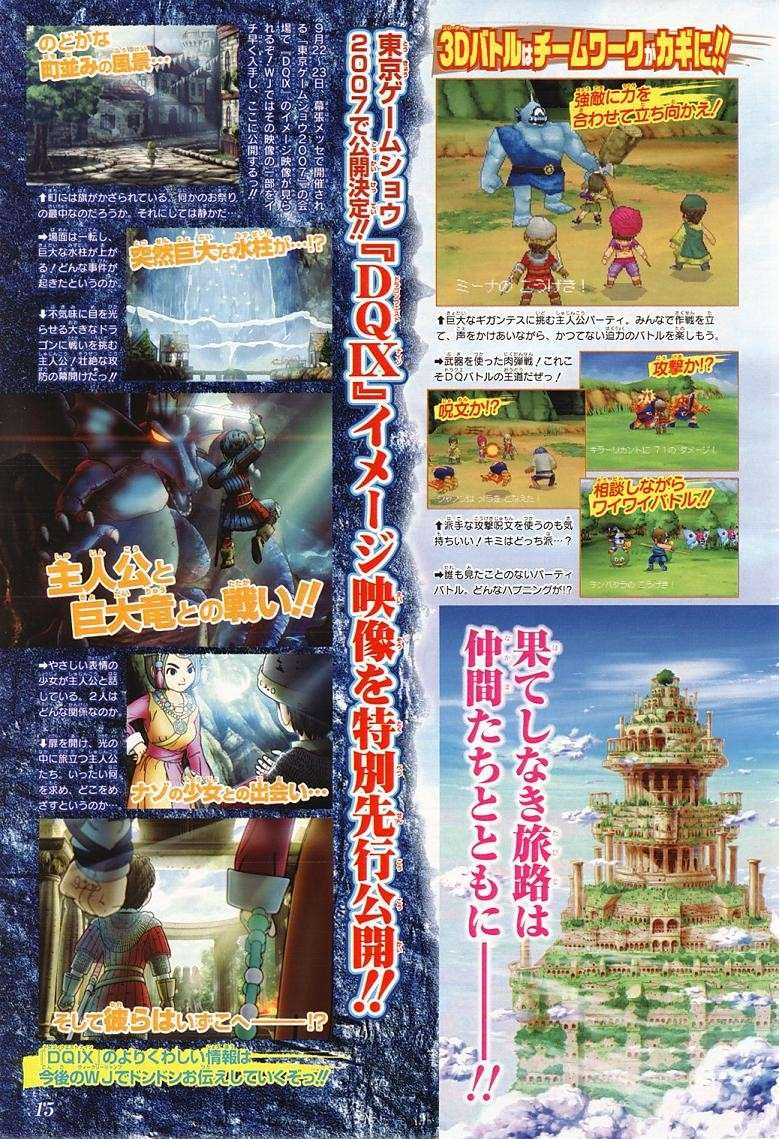 Dragon Quest IX : Les sentinelles du firmaments 55451011