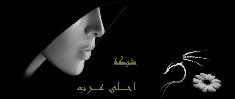 شبكة احلى عرب