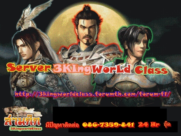 WorldClass3kingdoms