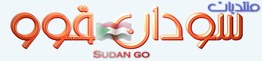 سودان قوو
