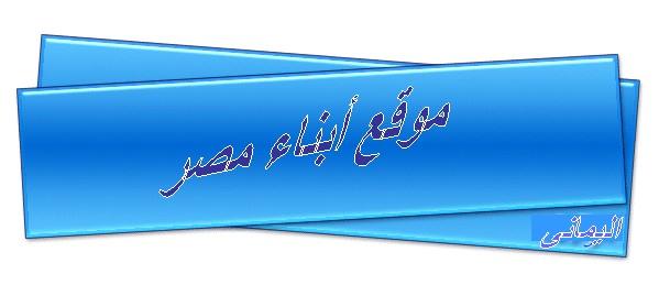 موقع ابناء مصر