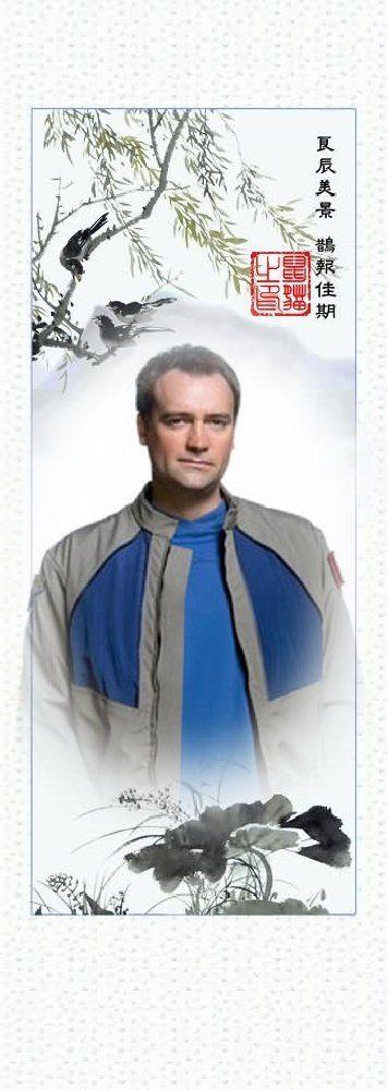Stargate Atlantis - Dans la galaxie de Pégase - Sheppard/McKay & Co - G Marque18