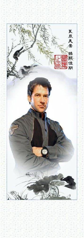 Stargate Atlantis - Dans la galaxie de Pégase - Sheppard/McKay & Co - G Marque30