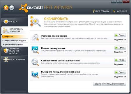 Антивирусы Avast-10