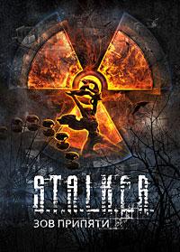STALKER - зов Припяти Ddddyn10