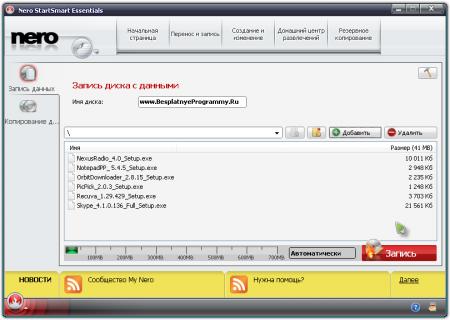 Программы для записи дисков Nero-910
