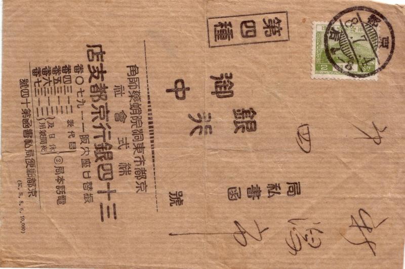 Bestimmung Brief! Japan??? Marke017