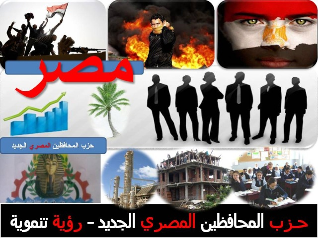 حزب المحافظين المصري الجديد