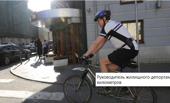 Высокопоставленный чиновник не отказался от велосипеда, даже когда его предупредили, что это может повредить его карьере Dnndun17