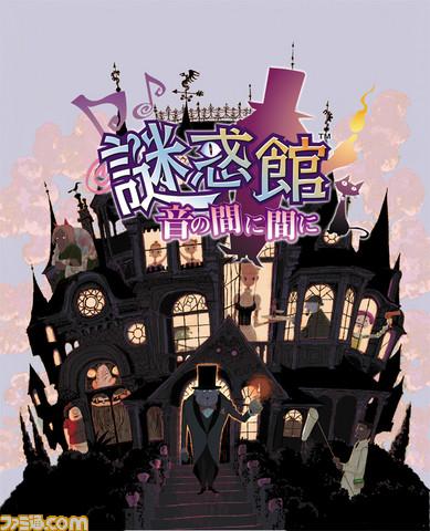 [3DS] Más imágenes de Nazo Waku Yakata Bgn37410