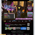 [3DS] Más imágenes de Nazo Waku Yakata Ujamp210
