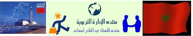 منتدى الأستاذ عبد القادر أمساعد