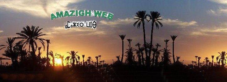 LOGO  amazighweb   شعار  أمازيغ  ويب Amazig11
