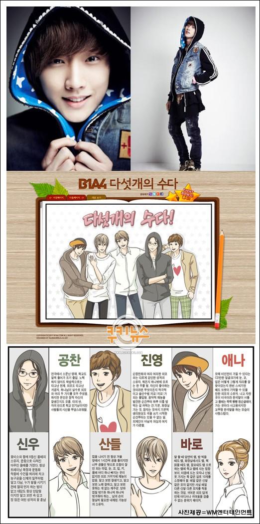 """[110411] JinYoung, le Leader du nouveau groupe B1A4 composé de 5 membres """"ressemble exactement à Lee Joon des MBLAQ"""" 11041110"""
