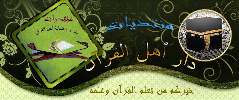 منتدى دار اهل القرآن بالحضرة الجديدة بالاسكندرية