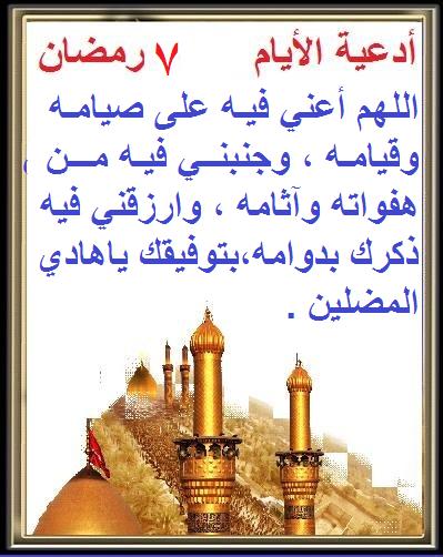 أدعية أيام شهر رمضان 010