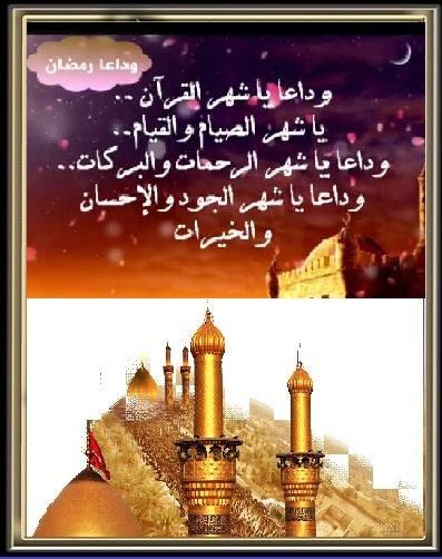 أدعية أيام شهر رمضان 012