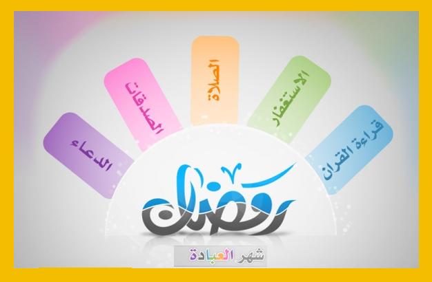 شهر رمضان 169