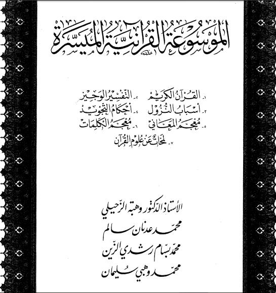 موسوعة اسلامية ميسرة 321