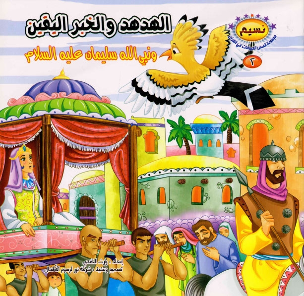 الهدهد والخبر اليقين Alfeke13