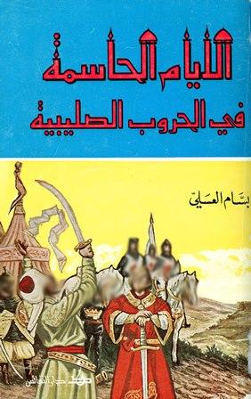 الأيام الحاسمة في الحروب الصليبية Cover10