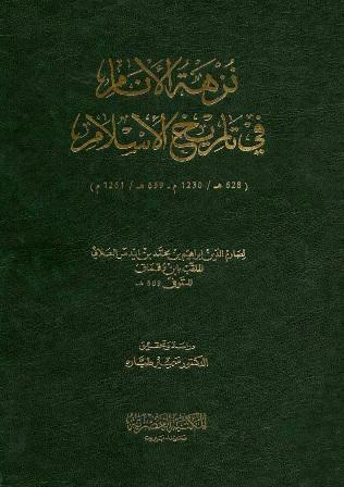 نزهة الأنام في تاريخ الإسلام Cover12