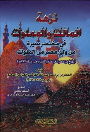 نزهة المالك والمملوك  Cover13