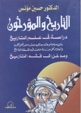 التاريخ والمؤرخون  Cover15