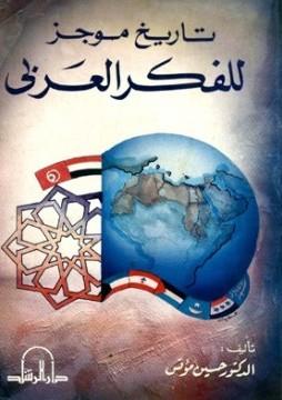 تاريخ موجز للفكر العربي Cover16