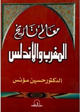 معالم تاريخ المغرب والأندلس Cover19