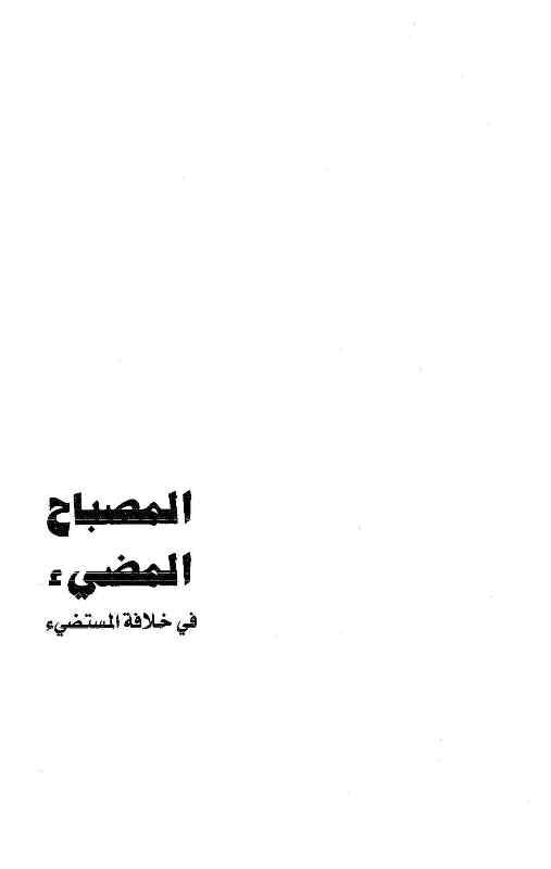 المصباح المضيء في خلافة المستضيء Cover21