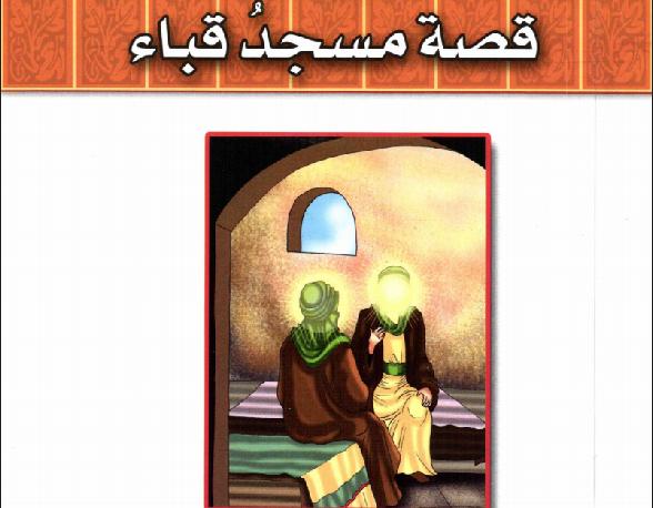 قصة مسجد قباء Ocia_a31