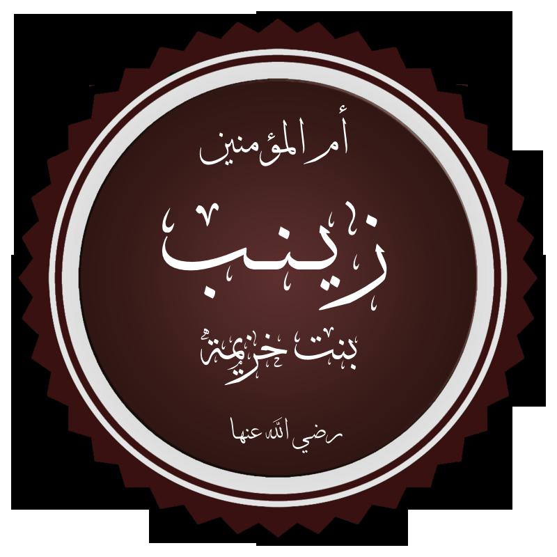 28 رمضان Zaynab10