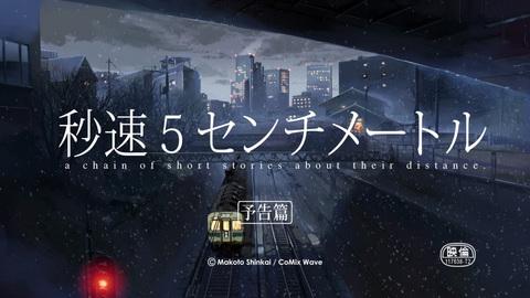 Review: 5 Centimeters Per Second (秒速 5センチメートル) 5cm_0110
