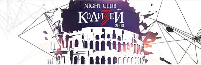 MIGLIORI BAR E CLUB DI GRODNO Kolize10