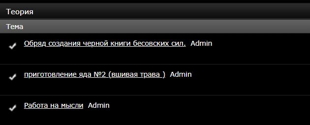 Нарушения законодательства РФ на магическом форуме 2018-275