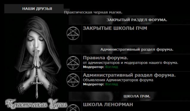 Нарушения законодательства РФ на магическом форуме 2018-276
