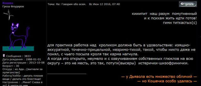 Нарушения законодательства РФ на магическом форуме I__aoa10
