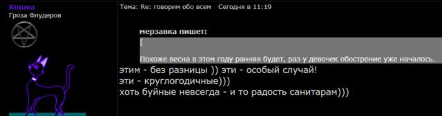 Нарушения законодательства РФ на магическом форуме I__i_10