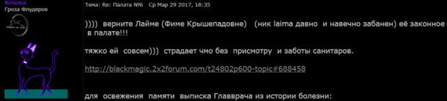 Нарушения законодательства РФ на магическом форуме I_u__a10