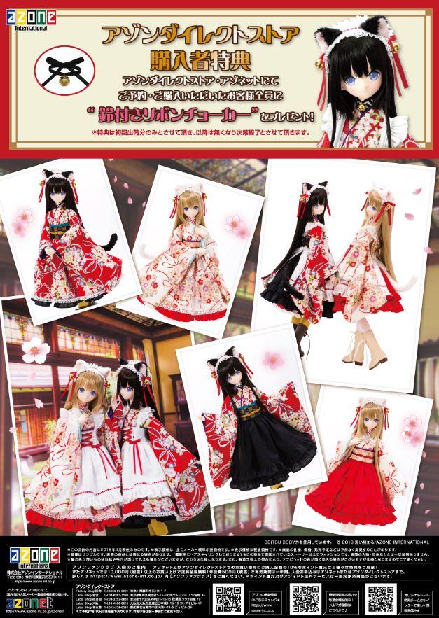 [Azone] 1/3 Ellen Time of eternal VI Taisho Roman White Cat Rondo / Alice Time of grace IV Taisho Roman Black cat Rondo  Captur17