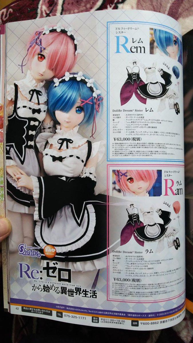 [Dollfie Dream] DDS Rem et Ram - Re:Zero - Page 2 D-xevr10