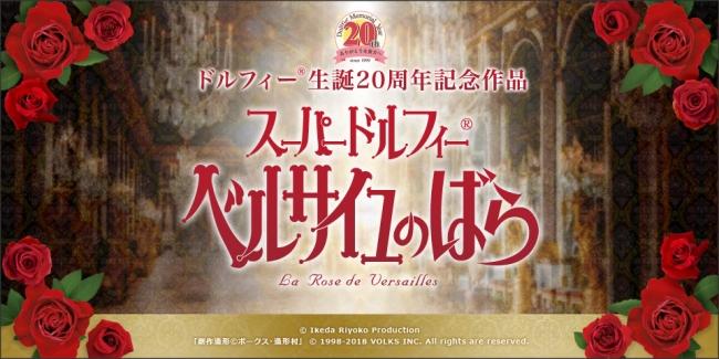 [Super Dollfie] La Rose de Versailles - Lady Oscar & André D8991-10