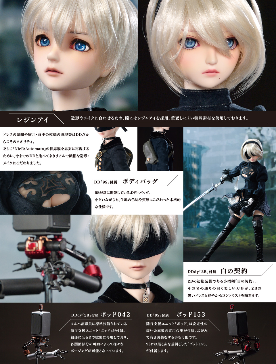 [Dollfie Dream] Nier Automata - Page 6 Ddcmn_10