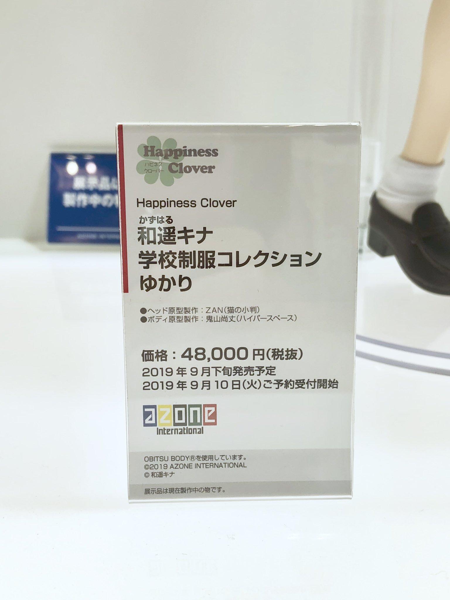 [Azone] 1/3 Happiness Clover - Yukari - Kazuharu Kina School Uniform Collection  Eaicm310