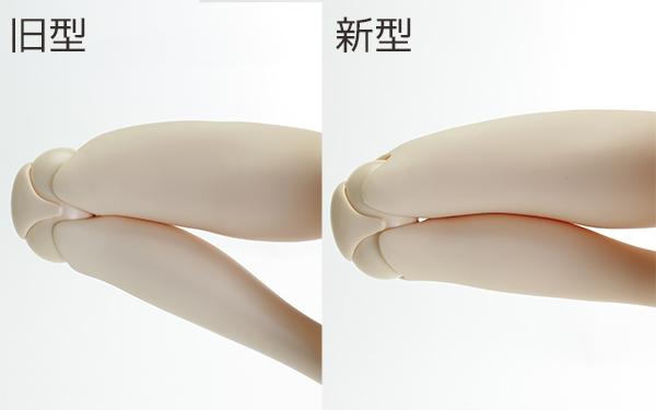 [Obitsu 48-50] Nouvelles outer parts semi-rigides Max_5011