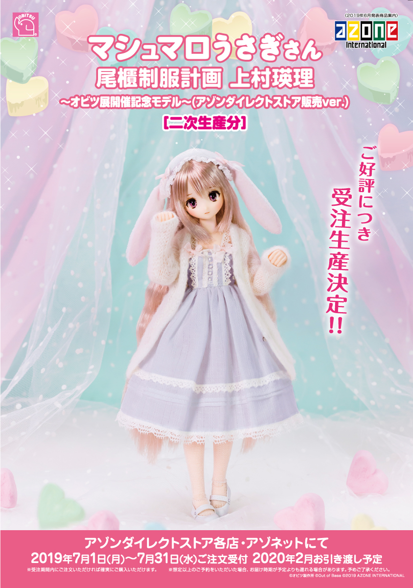 [Azone] Marshmallow Rabbit - Owase School Uniform Project Yuri Uemura - Obitsu exhibition holding commemorative model Uoeiri10