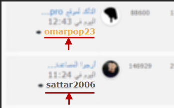Is there way to remove Members profile links? Img_2010
